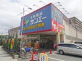 スーパーサンエー 平野店