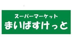 まいばすけっと新井薬師前駅北店の画像1