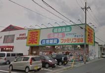 ファミリコ薬店八尾店