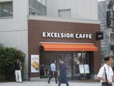 エクセルシオールカフェ田町東口店