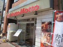 ほっともっと田町店