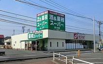 酒&業務スーパー鶴ヶ島店