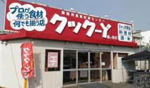 クックーY鶴ヶ島店