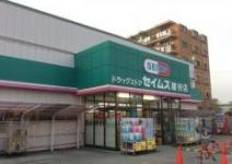 ドラッグセイムス鶴ヶ島脚折店