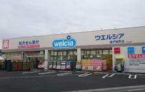 ウエルシア 坂戸柳町店