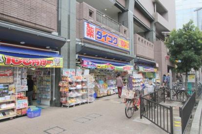 ダイコクドラッグ豊中駅前店の画像1