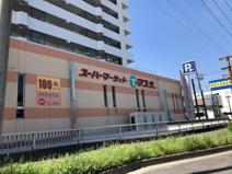 (株)マスダ 戸頭店