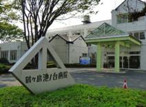 鶴ヶ島池ノ台病院