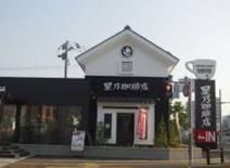 星乃珈琲店 鶴ヶ島店