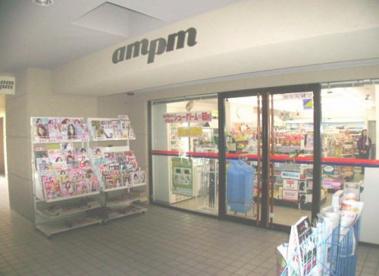ampm の画像1