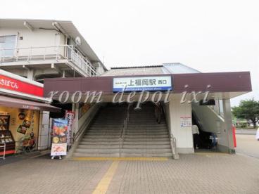 上福岡駅の画像2