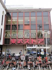 (株)東武ストア 上福岡店の画像1