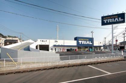 スーパーセンタートライアル久留米上津店の画像1