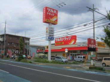 ツルハドラッグ 富松店の画像1