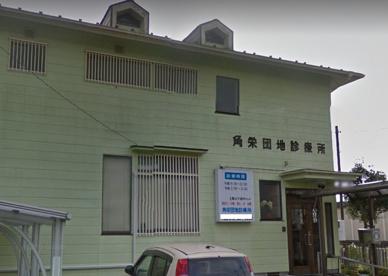 角栄団地診療所の画像1