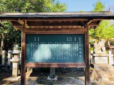 大和神社(おおやまとじんじゃ)の画像2
