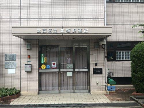 文京区立本郷児童館