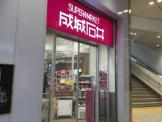 成城石井 三国ヶ丘店