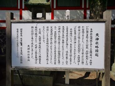 奈良町天神社(ならまちてんじんしゃ)の画像2