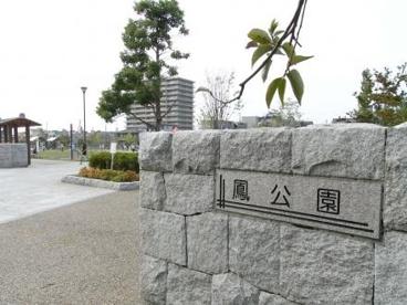 鳳公園の画像1