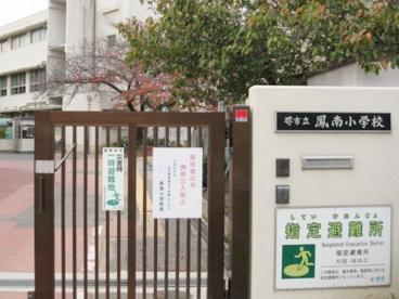 堺市立鳳南小学校の画像1