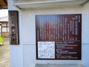 興善寺(こうぜんじ)の画像2