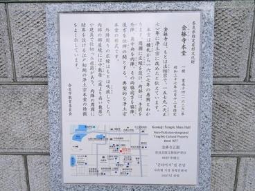 金躰寺(こんたいじ)の画像2