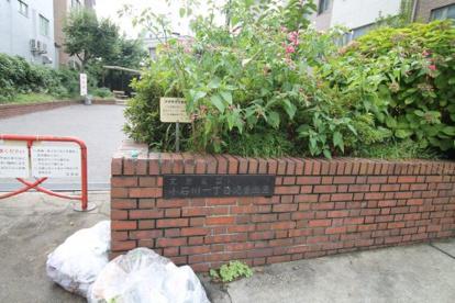 小石川1丁目児童遊園の画像1