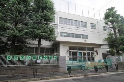 文京区立柳町小学校の画像1