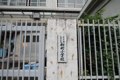 文京区立柳町小学校の画像2