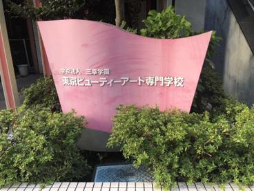 東京ビューティーアート専門学校の画像1