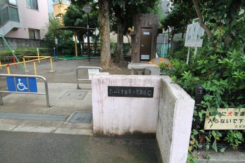 小石川2丁目第二児童遊園