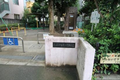 小石川2丁目第二児童遊園の画像1