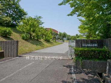 成田市立向台小学校の画像1