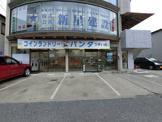 コインランドリーパンダ臼井店