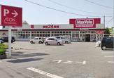 マックスバリュ 櫛原店