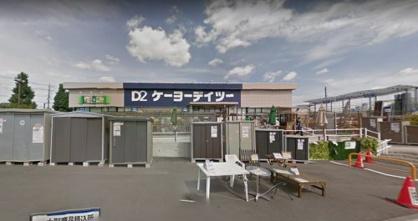 ケーヨーデイツー 宮野木店の画像1
