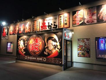 赤から久留米合川店の画像1