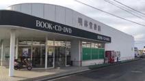明林堂書店山川店