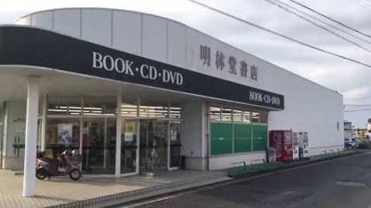 明林堂書店山川店の画像1