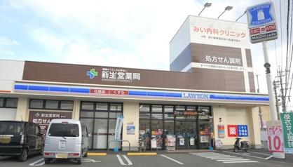 ドラッグ新生堂 ローソン御井店の画像1