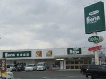 セリア 矢取店