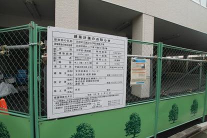 文京区立誠之小学校の画像3