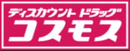 (株)コスモス薬品 ディスカウントドラッグコスモス津福店の画像1