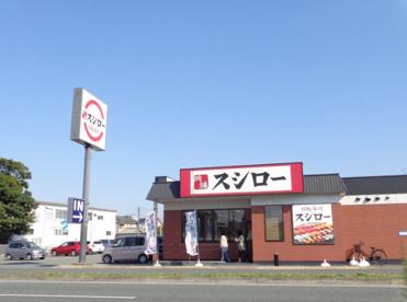 スシロー 津福バイパス店の画像1