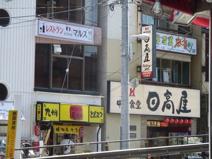 日高屋鶯谷店