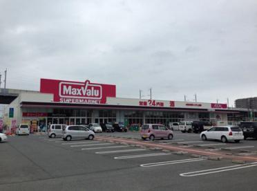 マックスバリュ久留米西店の画像1