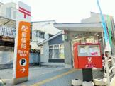 西成千本郵便局