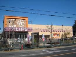 ライフ奥戸街道店の画像1
