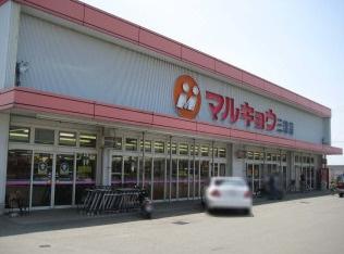 マルキョウ 三潴店の画像1